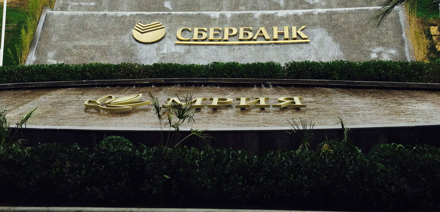 Sberbank Corporate University