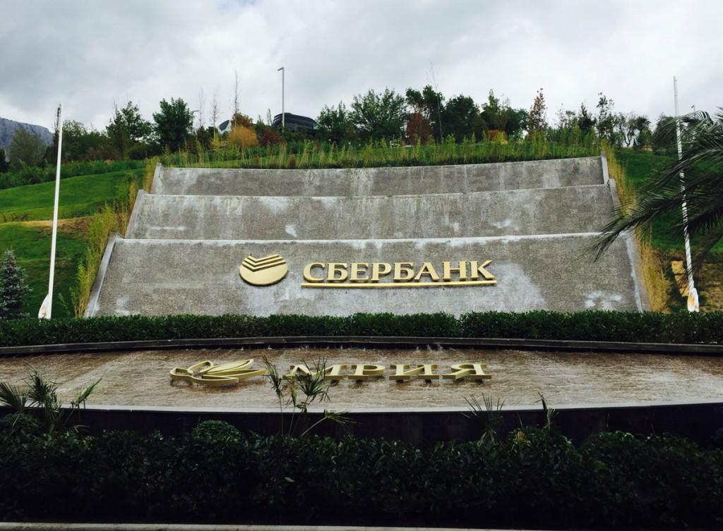 Sberbank Corporate University